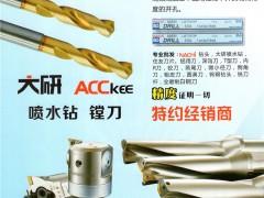 东莞市米思麦数控刀具有限公司  数控刀具_模具配件_磨具磨料 (1)