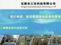 东莞市精川机械设备厂   蔬菜清洗设备_冲床周边设备_机械手周边设备 (1)