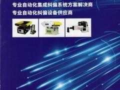深圳市伟凯达电气设备有限公司  变频器_PLC_伺服 (1)