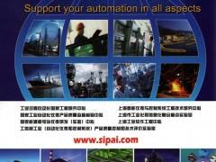 上海工业自动化仪表研究所 自动化仪表 电动(气动)单元组合仪表   过程自控系统  多国仪表展  上海传感器展 (1)