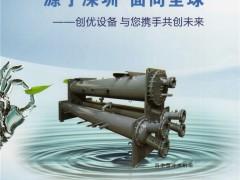 深圳市创优冷冻机电设备有限公司   冷凝器  油冷却器  水热交换器   储液式冷凝器   蒸发器  制冷配件   冷水机   压缩机  油分离器  冷冻机 (1)