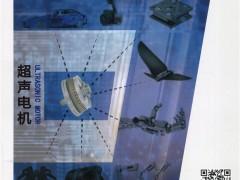 深圳市三阶微控实业有限公司 超声电机    直线电机  直流无刷电机  步进电机驱动器  减速箱  永磁式刹车器  减振垫  制振环  电机引线  带轮  齿轮 (1)