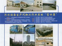 山东瑞赛克环保有限公司  废气处理_污水处理工程_生活污水处理设备 (1)