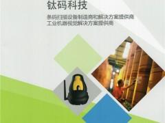 广州市钛码电子科技有限公司   条码扫描设备  机器视觉 (1)