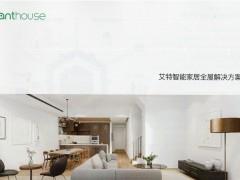 深圳市艾特智能科技有限公司   智能家居  机器人 (1)