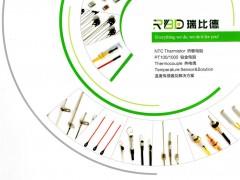 深圳市瑞比德传感技术有限公司   温度传感器_热敏电阻_PT100 (1)