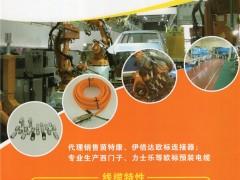北京世茂机电科技有限公司   电气设备用线缆_连接器_传感器 (1)