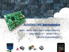 北京澳森信息工程技术研究院有限公司   传感器 (1)