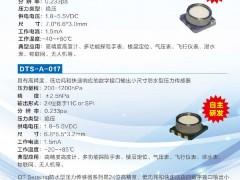 深圳电通纬创微电子股份有限公司   MEMS传感器  应用模组模组   集成电路  半导体元器件 (0)