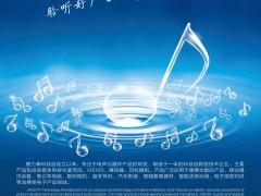 深圳捷力泰科技开发有限公司  电声元器件   驻极体电容式麦克风  MEMS  蜂鸣器  耳机模组    上海传感器 (1)
