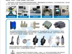 深圳良品实业有限公司   微压传感器  检测设备  压力传感器  位置传感器   深圳物联网展 (1)