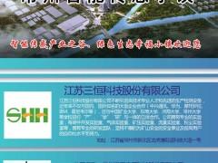 江苏三恒科技股份有限公司   KJ70X 煤矿安全监控系统     KJ128A 矿用人员管理系统   KT425 煤矿调度广播通讯系统  KT109R 矿用无线通信系统  三维全矿井自动化系统 (1)