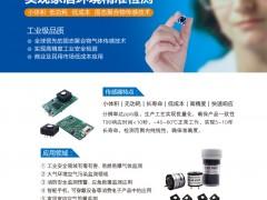 EC SENSE  宁波爱氪森空气质量监测公司  毒气传感器  氧气传感器  可燃气体传感器  VOC传感器  上海传感器展 (1)