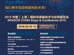 中国(上海)国际传感器技术与应用展览会  上海传感器展 (1)