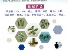 深圳市飞创五金有限公司   螺丝五金制品、塑胶五金配件 (1)