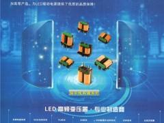 深圳市博众达科技有限公司  工字型电感_共模电感_共模磁环 (1)
