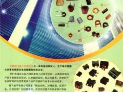 神飞电子有限公司  线圈 _扁平线圈 _大功率电感 (1)