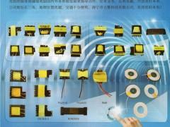 海宁市立雅电子元件厂  节能灯_变压器_ 铁氧体磁芯 (1)