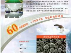 安泰科技股份有限公司   磁性材料及制品_焊接材料及制品_过滤材料 (1)
