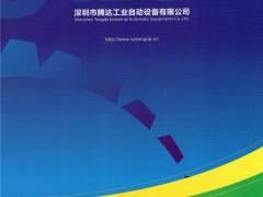 深圳市腾达工业自动设备有限公司   机械手、电子生产设备、清洗机、机除机 (1)