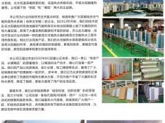 深圳市伟思节能设备有限公司   太空能热水器、平板太阳能热水器 (1)