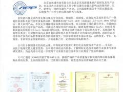 北京金埃谱科技有限公司   分析仪器设备 (1)
