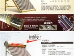 欧欢时代电器有限公司   太阳能热水器  平板集热器  太阳能中央热水工程 (1)