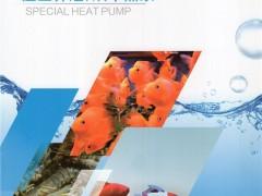 广东瑞星新能源科技有限公司   家商用低温热泵系列_商用超低温热泵系列_高温热泵系列 (1)