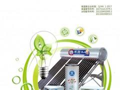 广东晖凯新能源有限公司   空气能热水器_太空能热水器_保温管 (1)