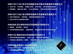 北京久好电子科技有限公司  模数混合集成电路  集成电路芯片  体温计芯片  信号调理芯片  上海传感器展  2018IOTE物联网展