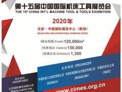 中国国际机床工具展览会   机床工具   机械工业 (1)
