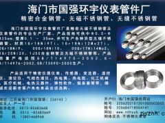 海门市国强环宇仪表管件厂    精密无缝不锈钢管  仪表管件 (1)