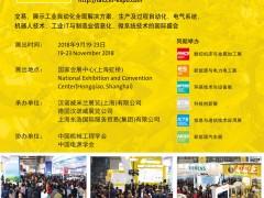 上海工博会之工业自动化展(IAS)展商名录 (22)