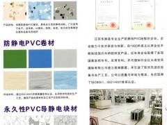 江苏华静地板科技有限公司   防静电胶条  塑胶地板 (1)
