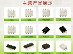 深圳市博伟奇电子有限公司    光耦   元器件 (1)