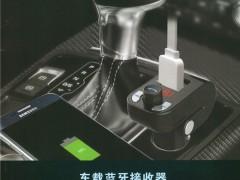 深圳市海科塑胶电子有限公司   车载蓝牙音频接收器、车载蓝牙音频发射器、车载蓝牙FM接收发射器 (1)