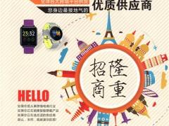 深圳市赛达旺科技有限公司   智能手表; 智能手环; 智能穿戴; VR; W90智能手表; GV18智能手表; GV08智能手表; 健康产品 (1)