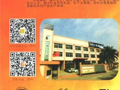 广东顺德方展电器实业有限公司    罩极电机、贯风电机、串激电机 (1)