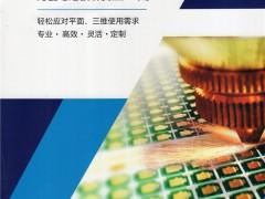 众成三维电子(武汉)有限公司    陶瓷基电路板   氮化铝陶瓷电路板  氧化锆陶瓷电路板 (2)