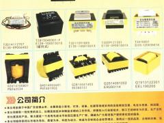 佛山市顺德区精微电子电器有限公司     高低频变压器,电流互感器 (1)