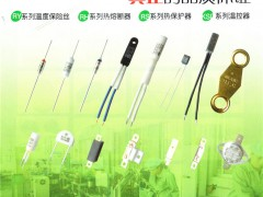 中山市升平热保护器有限公司    有机化合物型热熔断器   双金属型热保护器  双金属型温控器 (1)