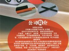 东莞市正得电子有限公司    塑料波纹管  浪管  PU软管  缠绕管 (1)