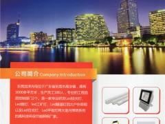东莞市光泽光电科技有限公司    LED灯管、3D打印耗材、PC (1)