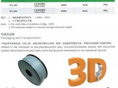 深圳志道新材料科技有限公司    聚己内酯、己内酯单体 (1)