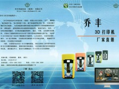 乔丰科技实业(深圳)有限公司    塑胶钢模   汽车配件   医疗器械   3D打印机 (1)