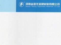 河南省亚龙超硬材料有限公司   人造磨料_磨片_切割片 (1)