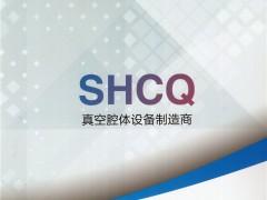 上海畅桥真空系统制造有限公司   真空腔体_真空阀门_真空配件 (1)