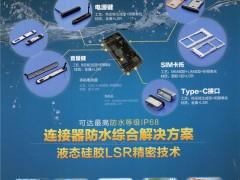 深圳市利勇安硅橡胶制品有限公司    硅胶制品; 硅胶礼品; 硅胶套; 手机套; (1)