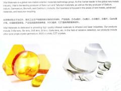 广东先导稀材股份有限公司     辉光放电质谱仪(GD-MS)、等离子体质谱仪(ICP-MS)、等离子体发射光谱仪(ICP-OES) (1)