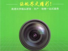 东莞市瞳耀光学有限公司   智能家居镜头_车载后视镜头_全景360°镜头 (1)